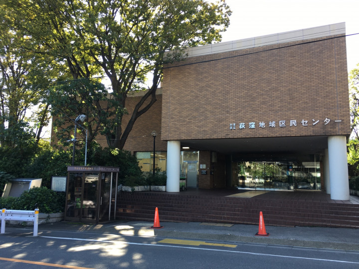 阿佐ヶ谷 地域 区 民 センター
