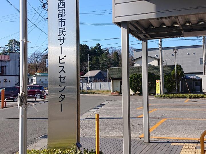 生涯 秋田 センター 県 学習